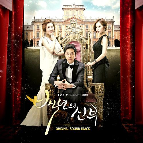 Bride of the Century OST