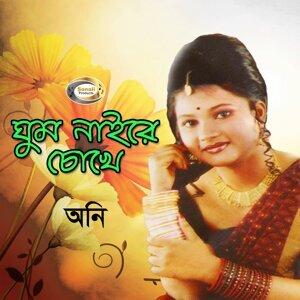 Ghum Naire Chokhe