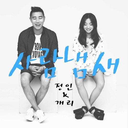 Jung In&Gary Digital Single <Your scent>