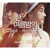 San E, Raina Project Single 'A midsummer night's sweetness'