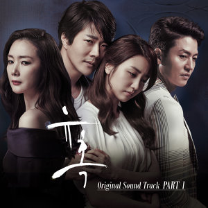 Temptation OST Part.1