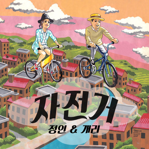 Jung In&Gary Digital Single <Bicycle>