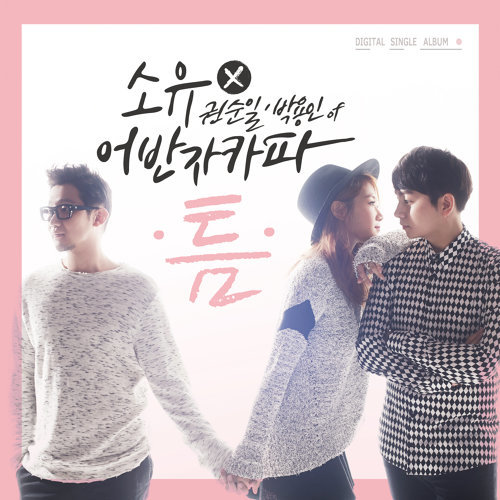 SoYou X Urban Zakapa (Kwon Soonil & Park Yongin) 'The Space Between'