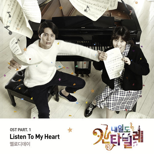 Naeil's Cantabile OST Part.1