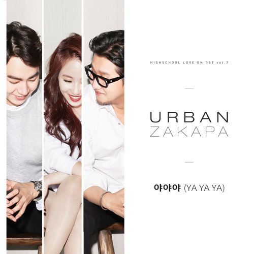 High-school:Love on OST Vol.7