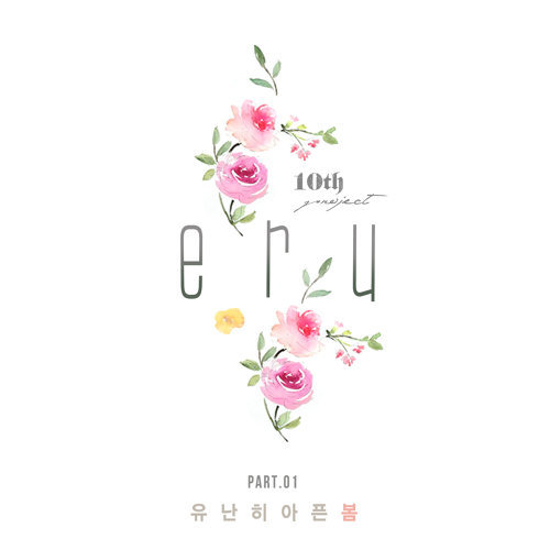 Eru 10th Project