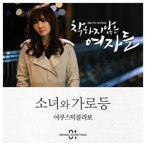 Unkind Ladies OST Part.1