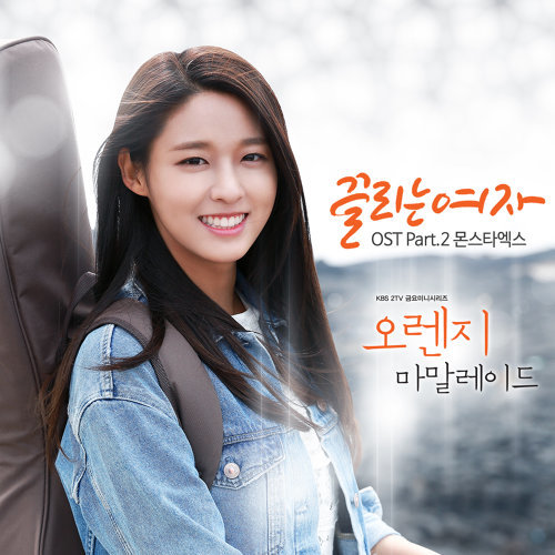 Orange Marmalade OST Part.2