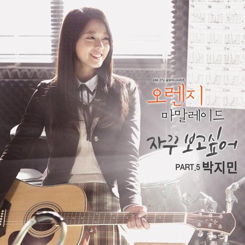 Orange Marmalade OST Part.5