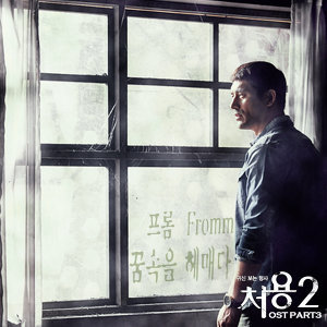 CheoYoung 2 OST Part.3