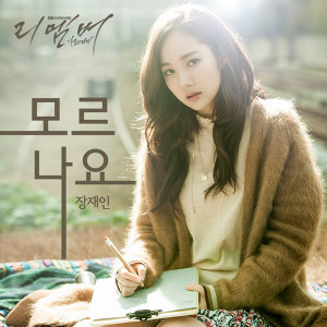Remember OST Part.4