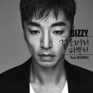 All I need (feat.BUMZU)