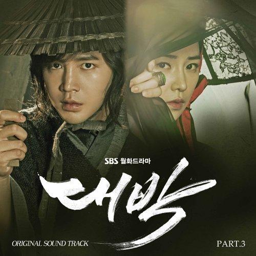 The Royal Gambler OST Part.3