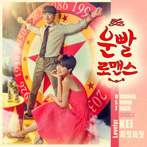 Lucky romance OST Part.1