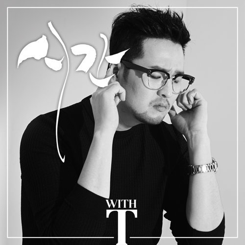 T-With Vol.1