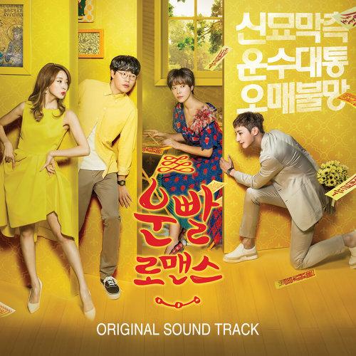 Lucky romance OST