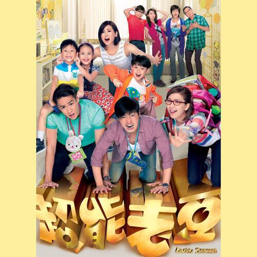 爸爸 - TVB劇集 <超能老豆> 主題曲