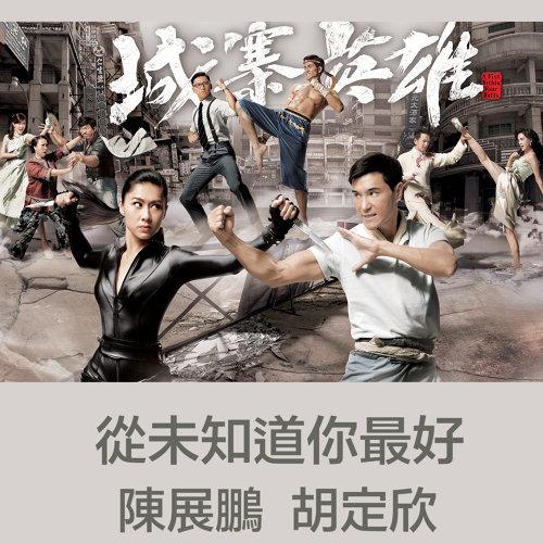 從未知道你最好 - TVB劇集 <城寨英雄> 片尾曲