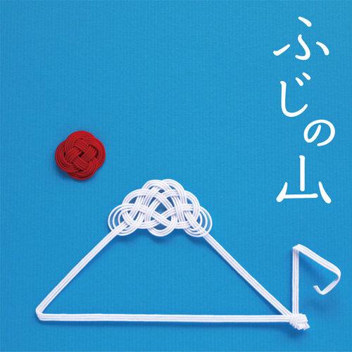 富士の山 ルンバ