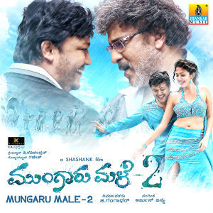 Mungaru Male 2 (Original Motion Picture Soundtrack)