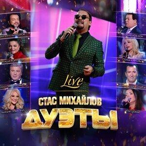 Дуэты - Live
