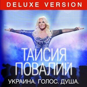 Украина. Голос. Душа. - Deluxe version