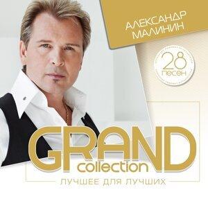 Grand Collection - Лучшее для лучших