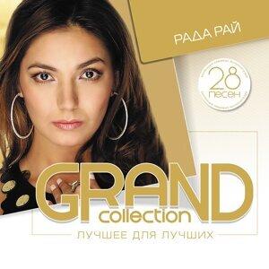 Grand Collection: Рада Рай - Лучшее для лучших