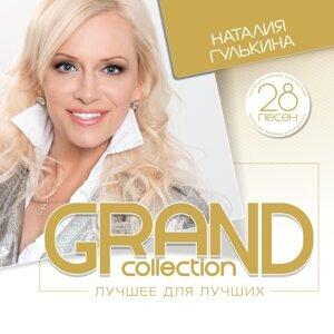 Grand Collection: Наталия Гулькина - Лучшее для лучших