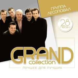 Grand Collection: Лесоповал - Лучшее для лучших
