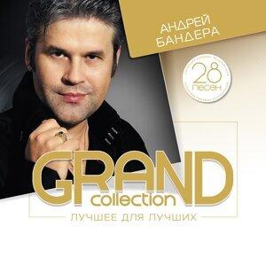 Grand Collection: Андрей Бандера - Лучшее для лучших