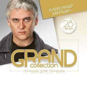 Grand Collection: Александр Маршал - Лучшее для лучших