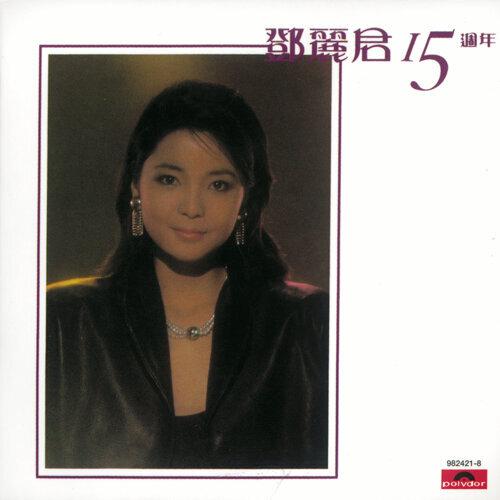 BTB 邓丽君15周年 - Disc 2