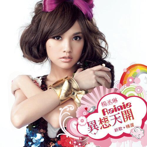 异想天开 新歌+精选 (Whimsical World Collection Deluxe Edition)
