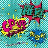 羅賓 (CP Up Version) - feat. MC Jin - feat. MC Jin