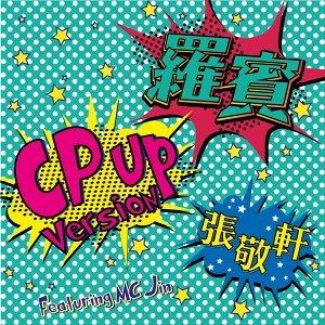 羅賓 (CP Up Version) - feat. MC Jin