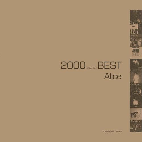 2000 Millennium BEST アリス・ベスト