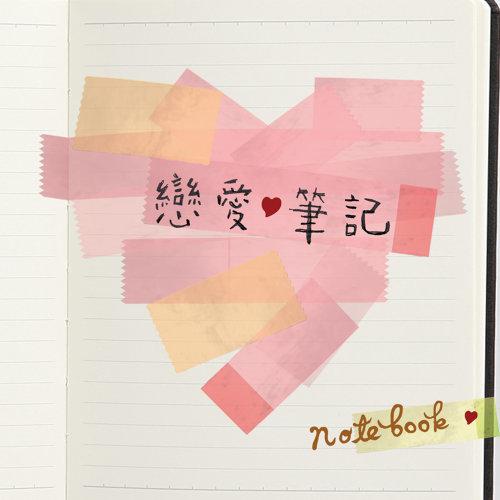戀愛筆記 (Notebook)