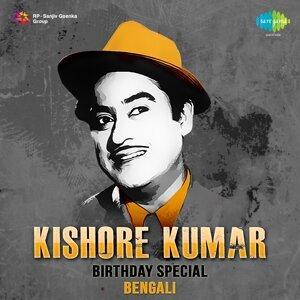 Kishore Kumar Birthday Special - Bengali