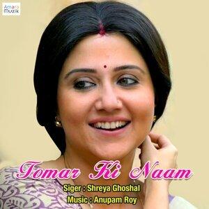 "Tomar Ki Naam - From ""Shaheb Bibi Golaam"""