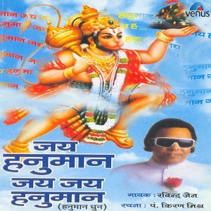 Jai Hanuman Jai Jai Hanuman - Hanuman Dhun