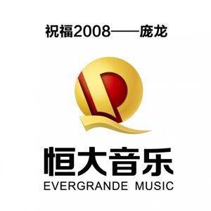 祝福2008