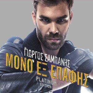 Mono Ex Epafis - Platinum Edition