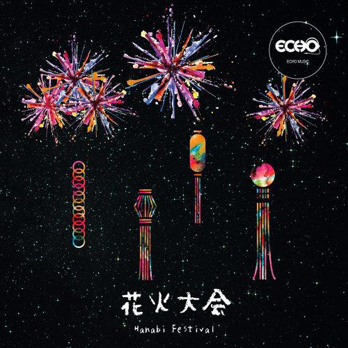 花火祭典 : Hanabi Festival