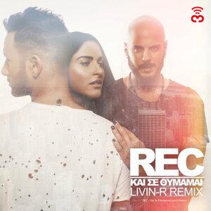 Kai Se Thimamai - Livin R Remix