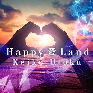 ハッピー愛ランド(Remix) (Happy Love Land (Remix))