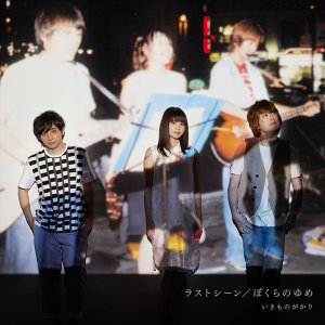 最後的場景/我們的夢想 (Last Scene / Bokurano Yume)