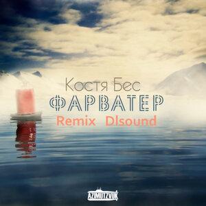 Фарватер (Remix)