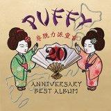 Hidatsuryokuha Sengen (20th ANNIVERSARY BEST ALBUM  非脫力派宣言)