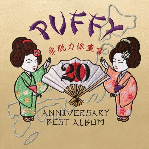 20th ANNIVERSARY BEST ALBUM  非脫力派宣言